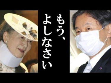 「それが元皇后のやることですか!」天皇陛下を悩ませる美智子さまの猛烈アピール。しかしその結果…