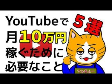 【最強の副業】Youtubeで月10万稼ぐために必要なこと5選