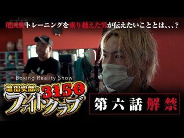 【ジョーブログ登場】「第六話」亀田流トレーニングを乗り越え、一度はプロテストの挫折を味わった男が伝えたいこととは、、、?
