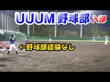 【野球部経験なし】ただの阪神ファンがUUUM野球部に入部!果たしてヒットは打てるのか?