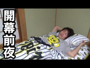 プロ野球開幕前夜!阪神VS巨人戦にワクワクして寝付けない阪神ファンww