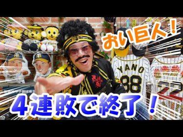【どうしたん?】巨人がソフトバンクに2年連続4タテされて日本シリーズ終了!見上源三物申す!