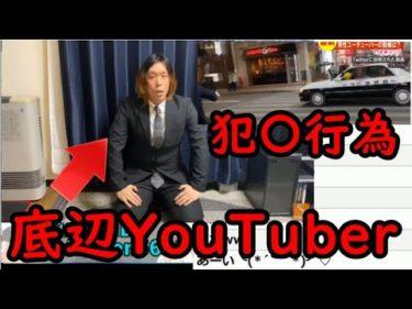 【炎上】底辺YouTuberが逮捕wwwww色々やばい事してとんでもない事に…【逮捕】