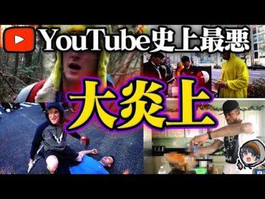 【炎上】歴史に残る大炎上YouTuber