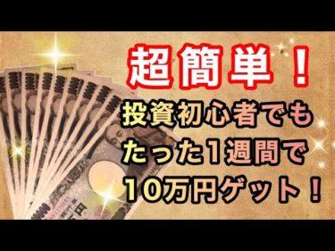 【投資初心者】初心者が一撃で10万円稼ぐ方法!