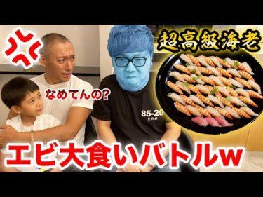 市川海老蔵vsヒカキンで超高級エビ寿司大食いバトルしたらブチ切れられました…