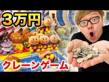 【3万円】超大量の100円玉でクレーンゲーム100回以上やったら何個取れる!?【大量ゲット!?】【アンパンマン】