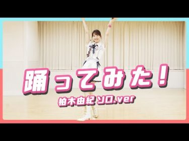 【踊ってみた】AKB48柏木由紀が衣装を着て踊ってみた