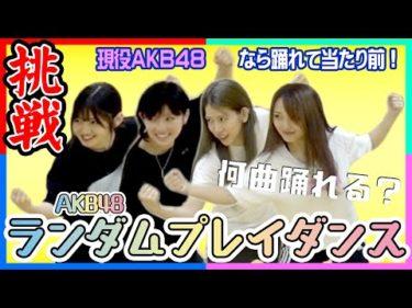 【ランダムプレイダンス】メンバー4人揃えばAKB48全曲踊れる説!【検証】