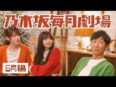 乃木坂毎月劇場 第2話「はぐらかす」|サッポロ一番 カップスター 和ラー
