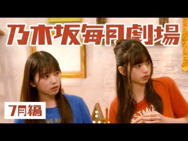 乃木坂毎月劇場 第3話「探す」|サッポロ一番 カップスター 和ラー