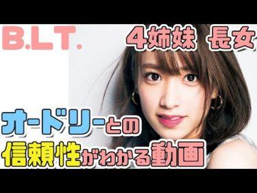 【日向坂46】B.L.T. 4姉妹長女 佐々木久美とオードリーとの信頼性がわかる動画 【日向坂で会いましょう】