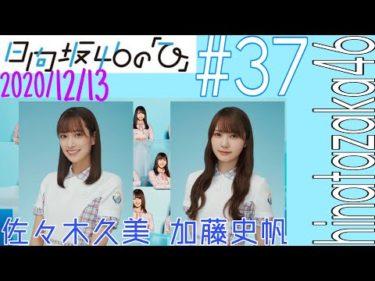 日向坂46の「ひ」2020/12/13