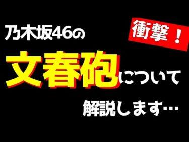 衝撃!【乃木坂46】今回の文春砲の内容について解説いたします!