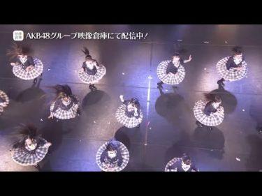 【ちょい見せ映像倉庫】AKB48 16期生コンサート~君の名前を知りたい~
