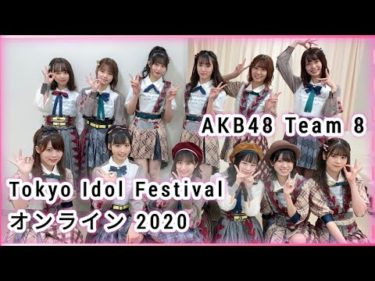 AKB48 Team 8 @Tokyo Idol Festival Online 2020