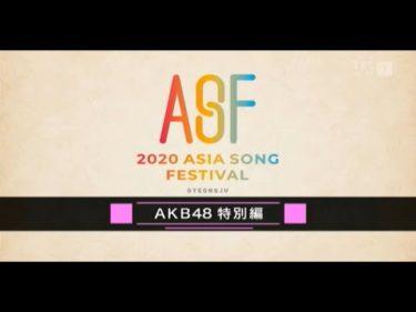 2020 ASIA SONG FESTIVAL 「AKB48 特別編」