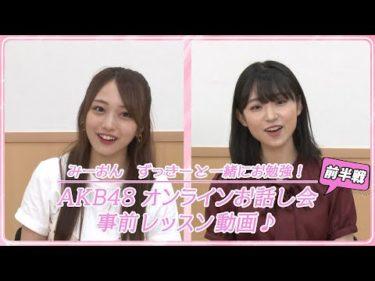 みーおん ずっきーと一緒にお勉強!AKB48オンラインお話し会 事前レッスン動画♪<前編>