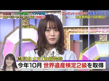 乃木坂46 高山一実 山崎怜奈 さま!! 2020-12-14
