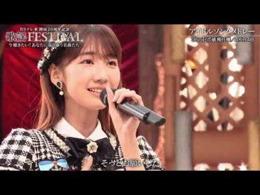 AKB48 「365日の紙飛行機」、「恋するフォーチュンクッキー」2020/12/16