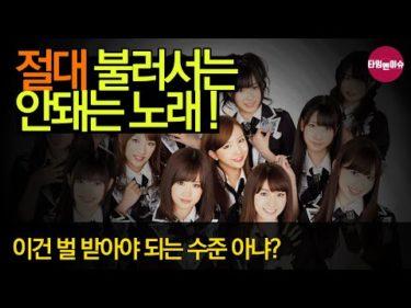 【海外の反応】韓国人のAKBファンへの愛がきもいwww