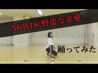 【踊ってみた】AKB48/野蛮な求愛【ゆう】