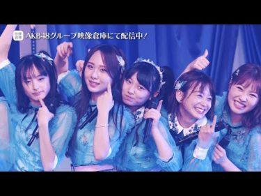【ちょい見せ映像倉庫】AKB48チームコンサート in 東京ドームシティホール チームB単独コンサート~女神は可愛いだけじゃない~