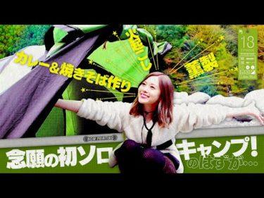 【ソロキャン】白石麻衣、ついに念願のソロキャンプ!【のはずが…】#13