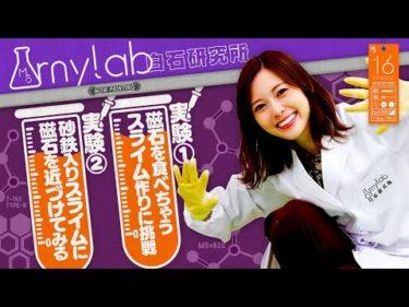 【実験】磁石を食べちゃうスライム作りに挑戦【白衣】#16