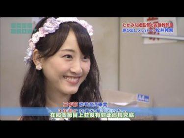 AKB48 SHOW たかみな総監督のお説教部屋呼び出しメンバー:松井玲奈 | Lecture Room Takahashi Minami X Matsui Rena