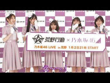乃木坂46、荒野行動とコラボ!松村沙友理乱入でサプライズ発表!?