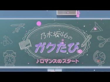 [乃木坂46のガクたび!] 新オープニング動画第2弾! | ロマンスのスタート | NHK