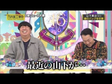 乃木坂46 [60fps]乃木坂工事中『B級ニュース大賞2020』2020-12-20