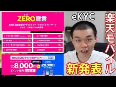 楽天モバイルが「ZERO宣言」!「AQUOS sense4 lite」「OPPO A73」発売も予告
