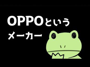 【中国】OPPOの販売戦略は○○にとてもよく似ている