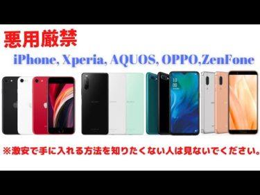 【悪用厳禁】iPhoneやXperia、OPPOを激安で買う方法【激安で手に入れたくない人は見ないでください】