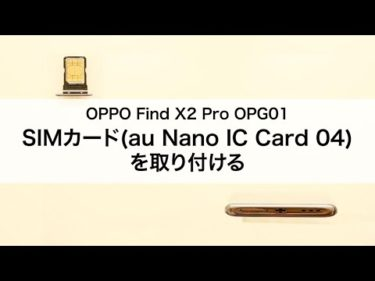 【OPPO Find X2 Pro OPG01】SIMカード(au Nano IC Card04)を取り付ける