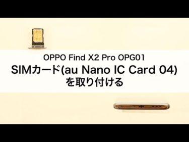 【OPPO Find X2 Pro OPG01】SIMカード(au Nano IC Card04)を取り付ける