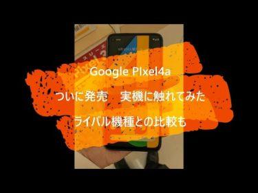 Google Pixel4a ついに発売 実機に触れてみた ライバル機種iPhoneSE OPPO Reno3Aとの比較も
