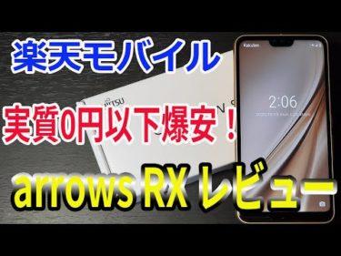 実質0円以下端末!楽天モバイル版 arrows RXをオンラインで購入!開封レビュー
