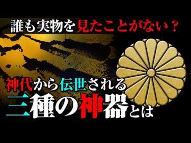 【三種の神器】世界最古の皇室・日本が神代から受け継ぐ神宝の謎