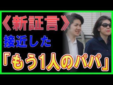 【天皇陛下と皇族皇室】小室圭さんの話題 2020年12月17日