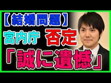 【皇室ニュース・最新情報】眞子さまの話題 2020年12月20日