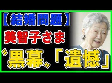 【皇室ニュース・最新情報】 眞子さまの話題 2020年12月20日