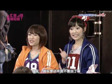 AKB48 SHOW たかみな総監督のお説教部屋 AKB48劇場から生中 | Takahashi Minami Watanabe Mayu
