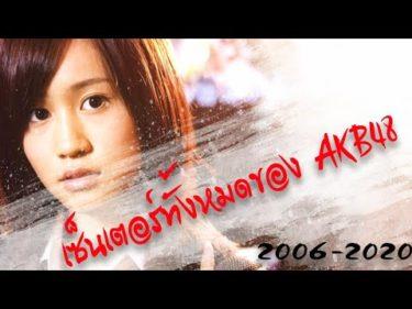 เซ็นเตอร์ทั้งหมดของ AKB48 (2006 – 2020)
