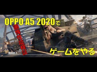 OPPO A5 2020 でゲームをやってみた