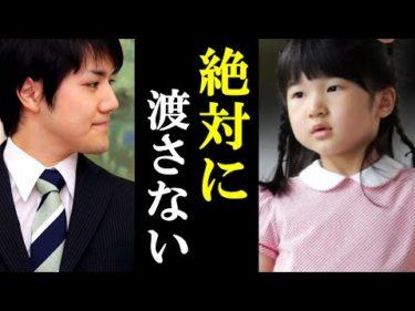 30年後の皇室がとんでもないことに…「眞子さまと小室圭さんの子供が天皇になる日」