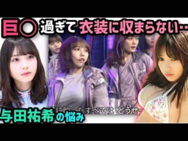 乃木坂46与田祐希「大人の事情で制服のサイズ合わないんです…」 showroom