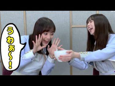 齋藤飛鳥と生田絵梨花のイチャイチャ仲良し食レポ【乃木坂46】